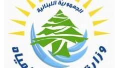 وزارة الطاقة والمياه تصدر تسعيرة المولدات الخاصة  عـن شهـر آذار