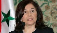 بثينة شعبان: سوريا عنوان وعاصمة للمقاومة ومعنية بما يجري في لبنان
