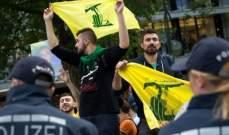 """بعد تصنيف ألمانيا حزب الله""""إرهابيًا""""... الآتي آعظم!"""