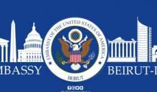 السفارة الأميركية في لبنان: مع الشعب اللبناني اليوم وغدًا
