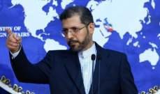 خارجية إیران دانت القرار الأميركي بإدراج كوبا على قائمة الدول الراعية للإرهاب