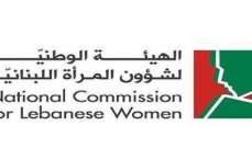الوطنية لشؤون المرأة طلبت من الحكومة تضمين استمارة المساعدات خانة تحدد اسم الأم وجنسيتها
