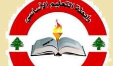 رابطة معلمي التعليم الاساسي الرسمي: جواد رئيسا لها وتدمري أمينا للسر