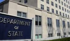 الخارجية الأميركية: شعوب لبنان والعراق وإيران تطالب بمحاربة الفساد والشفافية