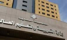 اعتصام أمام وزارة التربية للمطالبة بالغاء الامتحانات الرسمية