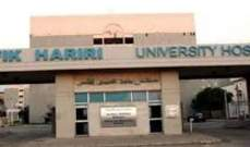 مستشفى بيروت: مجموع الحالات التي شفيت تماماً من كورونا منذ البداية وحتى الساعة بلغ 37 حالة