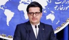 خارجية إيران: ألمانيا تغض النظر عن التدخلات الأميركية غير القانونية بغرب آسيا