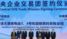 """""""روس آتوم"""" توفر الوقود النووي لأكبر مفاعلات الصين"""