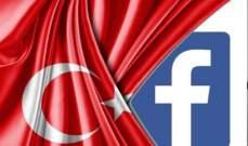 سلطات تركيا تغرم فيسبوك 282 ألف دولار لانتهاك الخصوصية