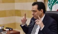 هل تخبّئ حكومة دياب مفاجأة؟