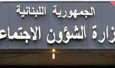 النشرة: حوالي 600 مستخدم مهددون بالصرف من وزارة الشؤون الاجتماعية
