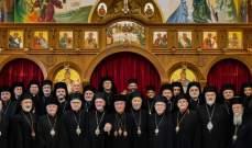 مطارنة الملكيين الكاثوليك: لوضع إستراتيجية متكاملة للقيام بالإصلاحات الضرورية لضبط المال العام