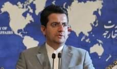 خارجية إيران: بلادنا تستخدم جميع إمكانياتها لتوفير أجواء للحوار بين دول المنطقة