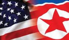 خارجية كوريا الشمالية: مصير الحوار مع واشنطن بيدها وآخر موعد لذلك نهاية العام