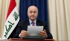 رئيس العراق صادق على قانون الانتخابات: نحن أمام مرحلة حاسمة من تاريخ البلد والفساد الانتخابي آفة خطيرة