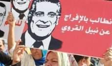 القضاء التونسي يرفض الإفراج عن المرشح للانتخابات الرئاسية نبيل القروي