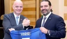 الحريري عرض مع رئيس الفيفا ووفد الاتحاد اللبناني لكرة القدم لإطلاق مشروع لتقوية اللعبة