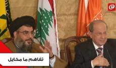 """""""تفاهم مار مخايل"""" يترنّح.. """"العونيّون"""" يطالبون """"حزب الله"""" بـ""""الحسم"""""""