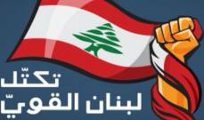 مصدر في تكتل لبنان القوي للشرق الأوسط: نحن والمستقبل لسنا جسمًا واحدًا