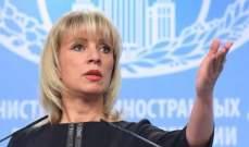 زاخاروفا: لاتفيا خسرت سيادتها بسبب الناتو وواشنطن