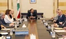 الحريري ترأس اجتماعاً للجنة الوزارية المخصصة لدراسة ملف العفو العام