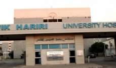 بيروت الحكومي: شفاء 8 مصابين من الكورونا وإخراج 2 من العناية المركزة