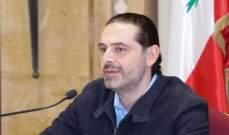 مصدر للشرق الأوسط: لا قرار للحريري حاليا بالاعتذار ورئاسة الحكومة ليست حقل تجارب لطموحات باسيل وشطحاته