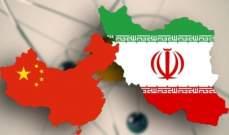 مسؤول صيني: ايران شريكتنا الاستراتيجية ونعمل على توطيد العلاقات معها