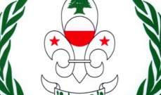 كشافة الرسالة الاسلامية: القنابل العنقودية تهدد اللبنانيين وعلى المجتمع الدولي التحرك