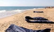 إنتشال 16 جثة إثر غرق قارب للمهاجرين قبالة سواحل المغرب