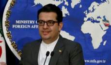 خارجية إيران: عازمون على استمرار العلاقات المتوازنة مع جميع القوى الأوراسية والآسيوية
