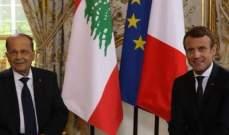 رئاسة الجمهورية: ماكرون هنأ عون بتشكيل الحكومة وأكد وقوف بلاده لجانب لبنان