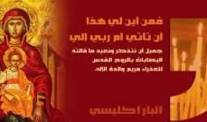 الباراكليسي... الصلاة الابتهاليّة لوالدة الإله (2)