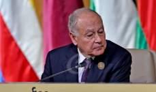 أبو الغيط: عودة سوريا للجامعة العربية رهن إجراءات مطلوبة من سلطات دمشق