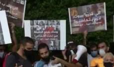 وقفة احتجاجية امام منزل القاضي صوان رفضا للتأخير في تحقيقات انفجار المرفأ