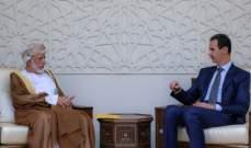 الأسد بحث مع وزير الخارجية العماني سبل تعزيز مساعي استعادة الأمن بالمنطقة