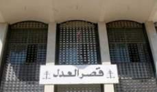 الشرق الاوسط: عويدات الأوفر حظاً لشغل منصب النائب العام التمييزي