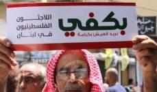 النشرة: تظاهرة في عين الحلوة واضراب غدا تزامنا رفضا لقرار وزارة العمل