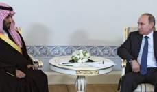 بن سلمان: تعاون السعودية وروسيا في مجال الطاقة سيحقق الاستقرار في المنطقة