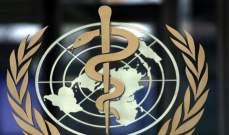 """الصحة العالمية: البلدان التي تشهد تراجعا بالإصابات بكورونا لا تزال تواجه خطر """"ذروة ثانية فورية"""""""