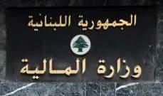 وزارة المالية: ما صدر عن مصرف لبنان بشأن تسليم المستندات حول التدقيق الجنائي مناف للواقع
