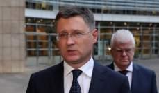 """وزير الطاقة الروسي: تمديد اتفاق """"أوبك+"""" سيؤثر إيجابيا على السوق"""