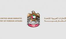 خارجية الإمارات: ندعو المجتمع الدولي للتحرك ضد الجماعات الإرهابية بجنوب اليمن