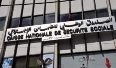 OTV:صندوق الضمان الاجتماعي توقف عن تغطية تكاليف شركات التأمين