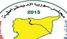 مجلس سوريا الديمقراطية: إذا لم يتم ردع العدوان التركي فالمنطقة بكاملها مهددة