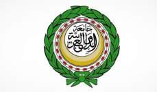 الجامعة العربية: مستعدون للقيام بأي شيء يُطلب منا لرأب الصدع الحالي بلبنان