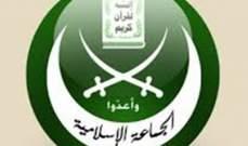 الجماعة الاسلامية: الطبقة السياسية تتحمل مسؤولية الفشل بتشكيل الحكومة