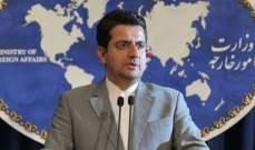 خارجية إيران: أفغانستان قادرة على تخطي مشاكلها عبر الاتحاد بين الحكومة والشعب