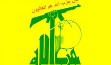 حزب الله: دعم المطالب المشروعة للاساتذة ممر الزامي لتطور الجامعة واصلاحها