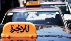 """تحرك للسائقين العموميين امام مكاتب """"أوبر"""" في بشارة الخوري"""
